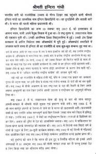 Essay on jawaharlal nehru in hindi krupuk they drink resume in essay