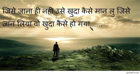 sad quotes hindi images wallpapers