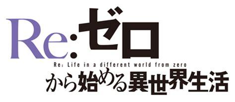 Re Zero Kara Hajimeru Isekai Seikatsu Official Comic Anthology Vol 2 re zero kara hajimeru isekai seikatsu เร องย อ ต วละคร