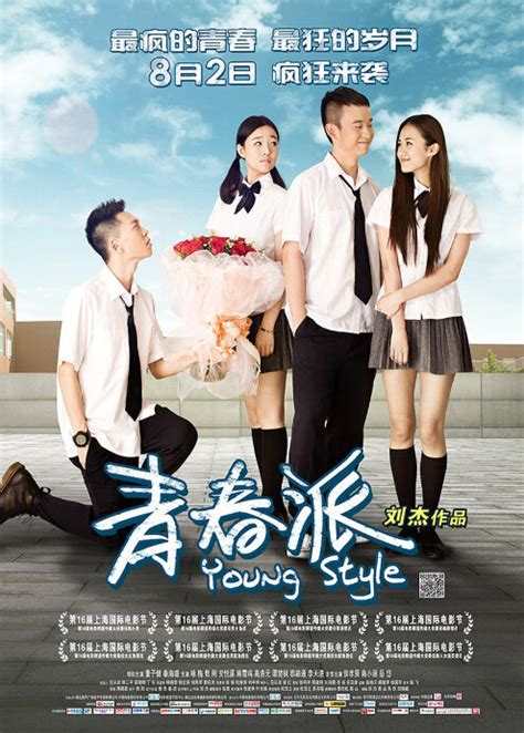 film chinese romance 2013 chinese romantic drama movies a e china movies