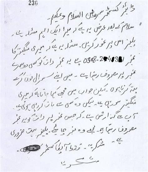 Letter To Urdu Translation miseries of customer support representatives csrs