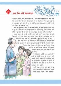 Essay Book For Class 5 by Ncert Cbse Book Class 5 Rimjhim