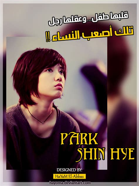 park shin hye talks about her love officially kmusic park shin hye by hayoma on deviantart