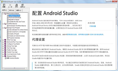 android user guide android studio 用户指南 谷歌官方版 android开发社区 ctolib码库