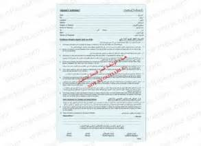 Car Rental Agreement Dubai Fis Tenancy Contract Form Arabic A4 100 Pack