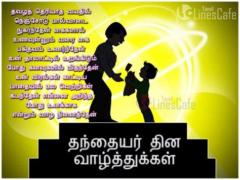 s day lyrics in tamil appa kavithai page 2 of 3 tamil linescafe