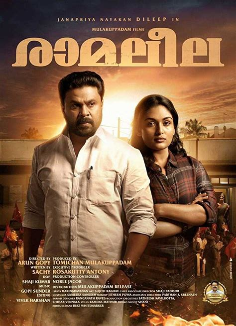 Watch Tombiruo 2017 Full Movie Ramaleela 2017 Malayalam Full Movie Watch Online Free Filmlinks4u Is