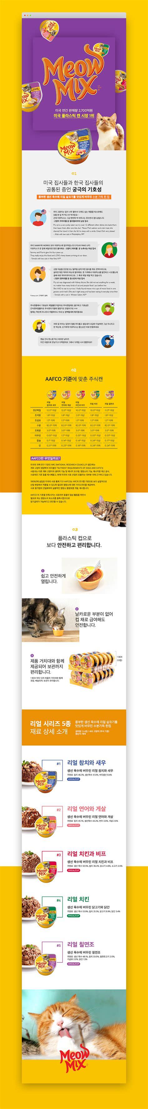 Meow Mix Kitten meow mix 상세페이지 pet food cat 고양이 kitten web 상세페이지