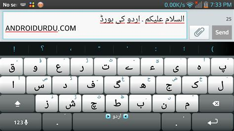 arabic android apk best urdu arabic keyboard for android phones