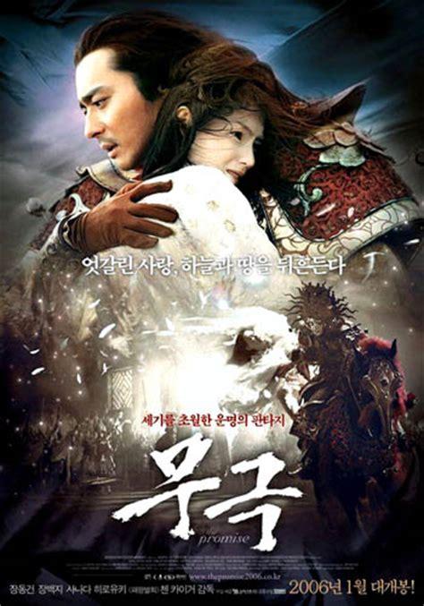 film drama fantasy wu ji watch free movies download free movies mp4 tube