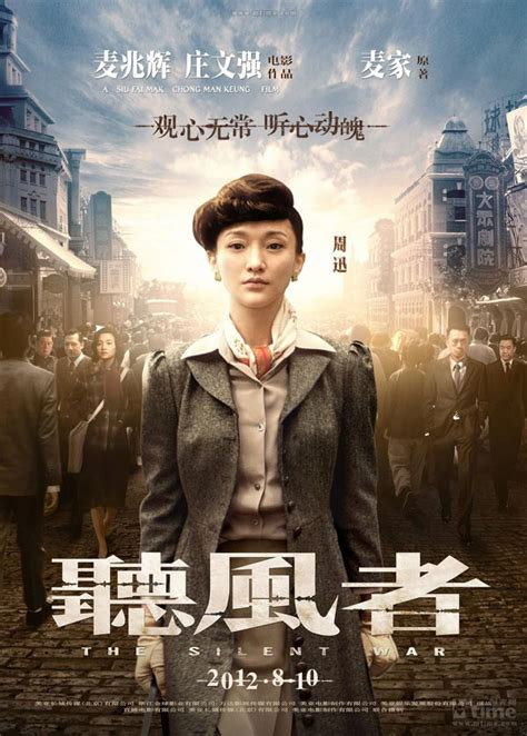 chinese film war posters of quot the silent war quot released chinese films
