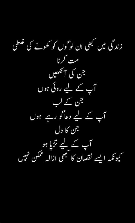 Reference gulab or kanta | Urdu words, Quotes, Urdu thoughts