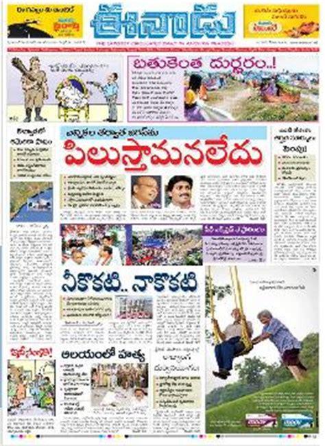 vaartha epaper read latest vaartha telugu newspaper in