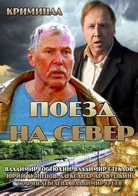 serial 8026 poezd na sever 2013 lifeactor ru