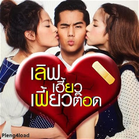 film love tott thai movie shintia puri