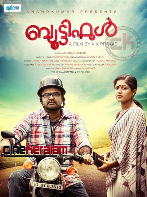 new malayalam film free download beautiful pdvd 3gp malayalam movie free download