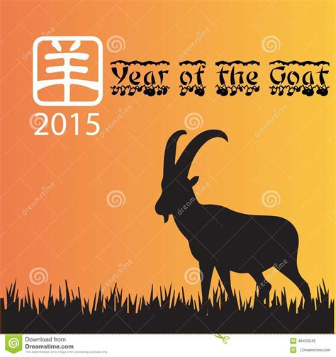 new year goat new year of the goat 2015 stock illustration image 48423243