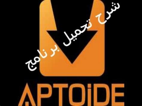aptoide youtube tv شرح تحميل برنامج aptoide youtube