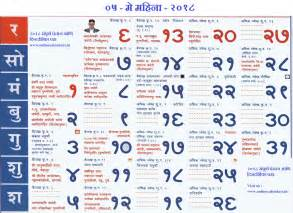 Calendar 2018 May India May Month Kalnirnay Calendar 2018 May Kalnirnay Calendar
