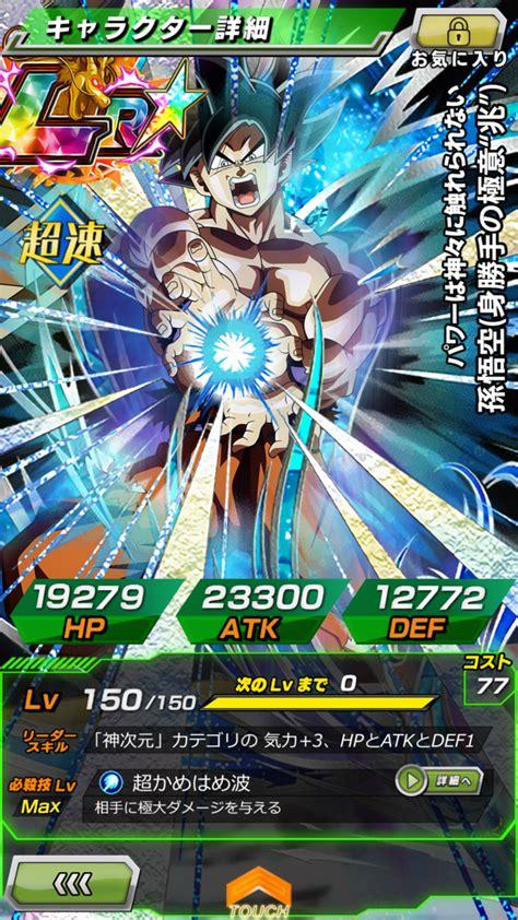 custom dokkan card templates ultra instinct goku dokkan battle custom card by