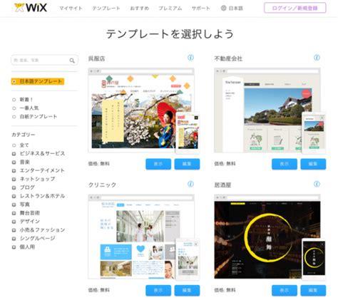 wixの使い方とレビュー 無料でwebサイトを制作公開できるwixってどうなの