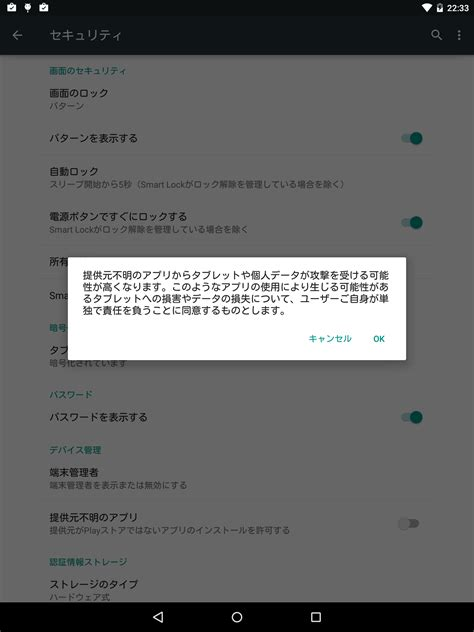 add apk to play アプリ apk ファイル を android 5 の実機にインストールする方法 play ストア使わない android studio ドライブ oki2a24