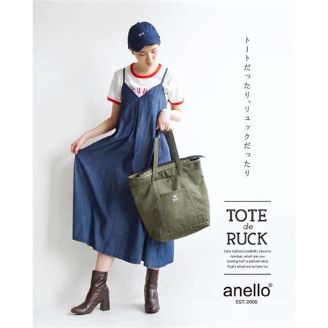 Ransel Anello 2 anello tas ransel tote bag 2 way wanita blue
