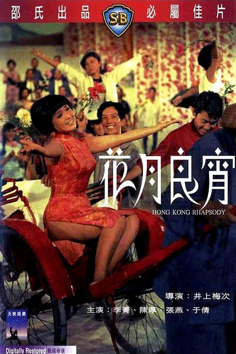 film kolosal hongkong hong kong rhapsody 1968 the movie