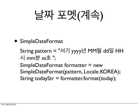 simpledateformat pattern java programming pdf
