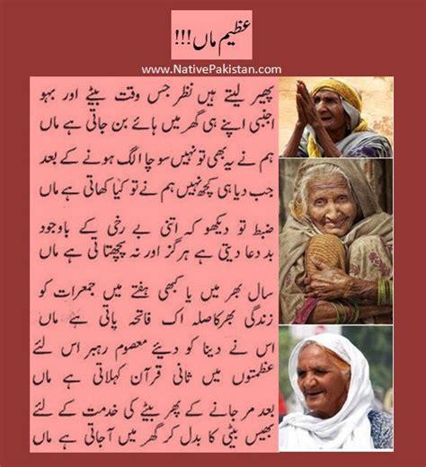 Respect Elders Quotes In Urdu