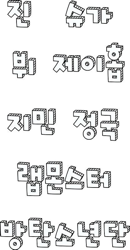 bts korean names quot bts hangul names quot stickers by gdragon88 redbubble