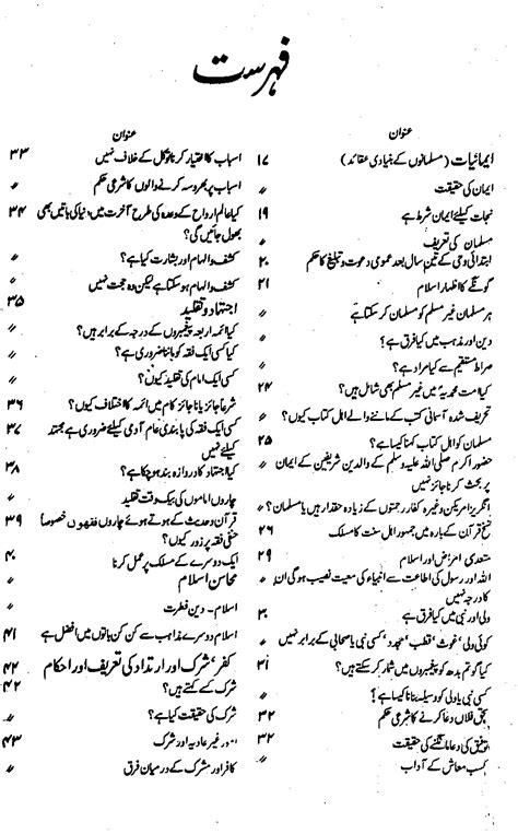Islamic Book In PDF - Urdu Books And Islamic Books Free