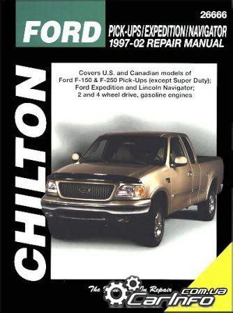 1997 2003 ford f 150 f 250 pick ups expedition lincoln скачать руководства по ремонту lincoln обслуживанию и эксплуатации автомобилей линкольн бесплатно