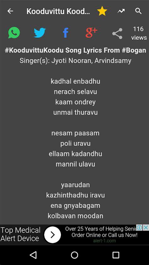 sweet lyrics in hindsight tamil hit song lyrics with translation