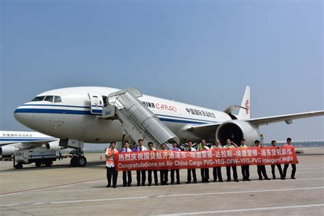 air china cargo co ltd