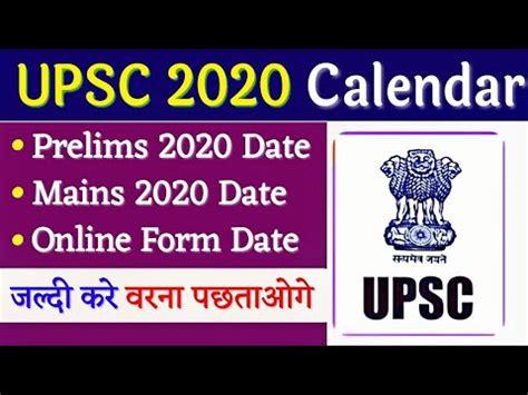 upsc calendar    upsc notification  youtube