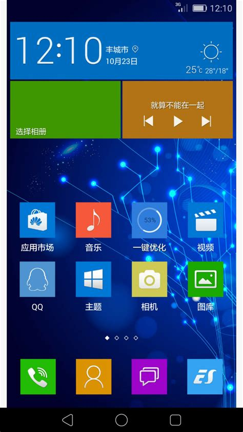 huawei themes download y520 windows 10 huawei themes