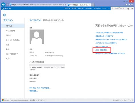 Office 365 Outlook Password Change Office365のパスワードを変更する方法 Office365room