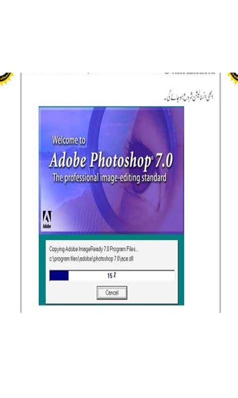 Adobe Photoshop Urdu Tutorial Download | free adobe photoshop 7 urdu tutorial apk download for
