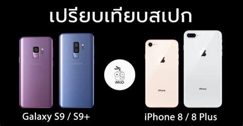 เปร ยบเท ยบสเปก galaxy s9 s9 ก บ iphone 8 8 plus