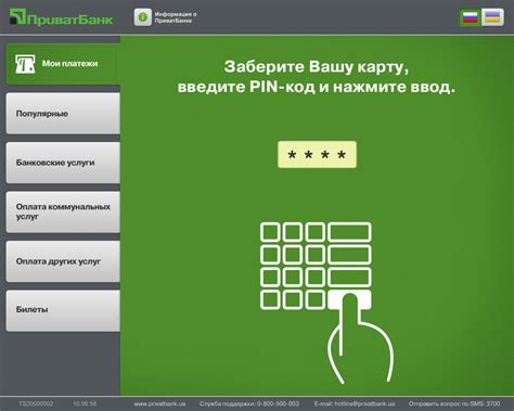 as privat bank privatbank s self service terminal i m stalex