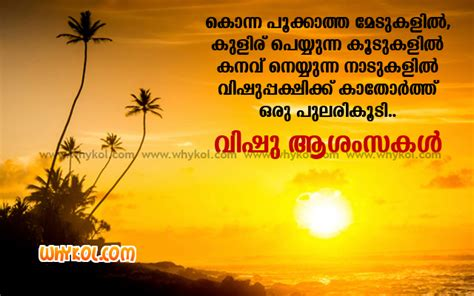 wedding wishes malayalam sms happy vishu messages malayalam sms