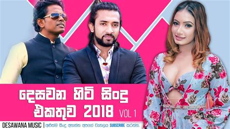 sinhala new songs 2017 sinhala new songs 2018 sinhala new songs best sinhala