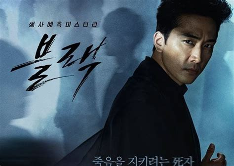 black drama new drama black unveils intense character posters the