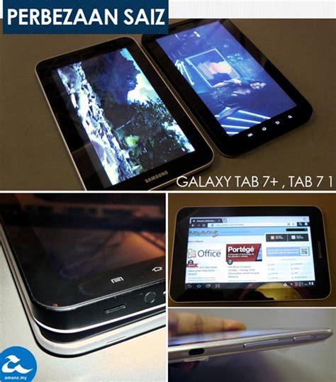 Tablet Samsung Keluaran Pertama pandang pertama samsung galaxy tab 7 amanz