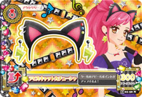 Aikatsu Season 2 Versi 1 Normal Cat Hairband aikatsu swing rock selection aikatsu wiki fandom powered by wikia