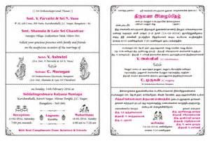 wedding invite wordings in tamil tamil wedding cards kalyana patrika