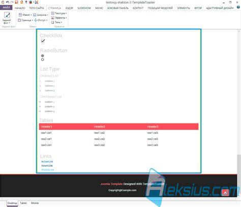 wordpress theme generator artisteer artisteer делаем шаблон изменение позиций