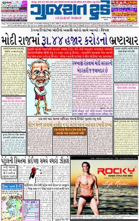 gujarat today epaper: online gujarat today newspaper