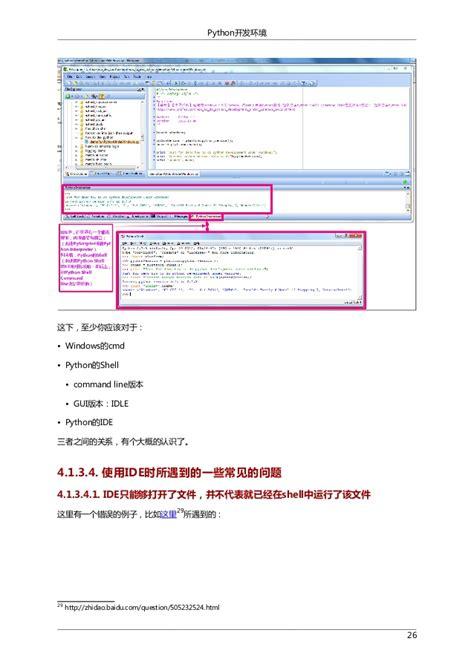 tutorial python beginners tutorial python beginners python beginner tutorial